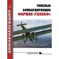 AKL-201104 AviaKollektsia N4 2011: Farman 'Goliath' French Heavy Bomber Aircraft (by Vladimir Kotelnikov) magazine