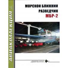 AKL-201105 AviaKollektsia N5 2011: Beriev MBR-2 Soviet Reconnaissance Flying Boat (by A.Zablotsky and A.Salnikov) magazine