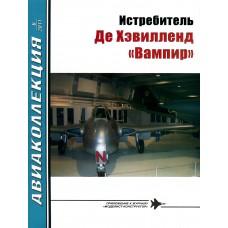AKL-201106 AviaKollektsia N6 2011: De Havilland DH.100 Vampire British Jet Fighter Aicraft magazine