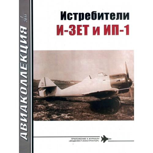 AKL-201107 AviaKollektsia N7 2011: Grigorovich I-Z and IP-1 Soviet Fighters of 1930s magazine