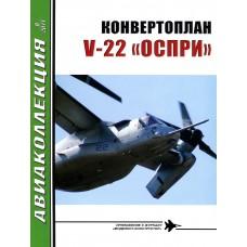 AKL-201108 AviaKollektsia N8 2011: Bell Boeing V-22 Osprey US V/STOL Military Transport Aircraft magazine