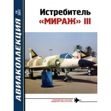 AKL-201110 AviaKollektsia N10 2011: Dassault Aviation Mirage III French Supersonic Fighter-Interceptor Aircraft magazine