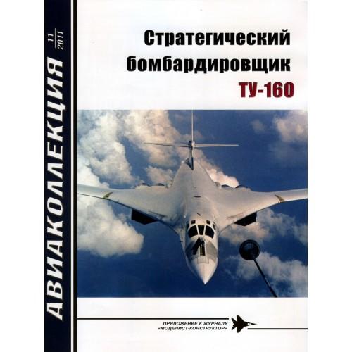 AKL-201111 AviaKollektsia N11 2011: Tupolev Tu-160 Soviet/Russian Supersonic Strategic Bomber and Missile Carrier (NATO code Blackjack) magazine