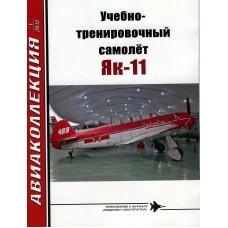 AKL-201201 AviaKollektsia N1 2012: Yakovlev Yak-11 (`Moose`) Soviet Trainer Aircraft magazine