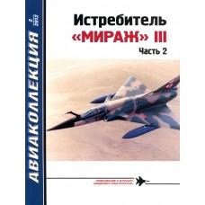 AKL-201202 AviaKollektsia N2 2012: Dassault Aviation Mirage III French Supersonic Fighter Aircraft. Part II magazine