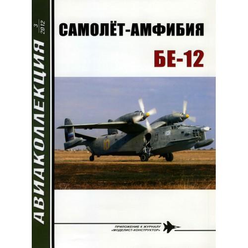 AKL-201203 AviaKollektsia N3 2012: Beriev Be-12 Chayka ('Mail') Soviet Anti-Submarine and Maritime Patrol Amphibious Aircraft magazine