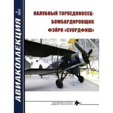 AKL-201204 AviaKollektsia N4 2012: Fairey Swordfish British WW2 Carrier-Based Torpedo Bomber Aircraft magazine