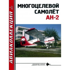AKL-201205 AviaKollektsia N5 2012: Antonov An-2 `Colt` Soviet Utility Aircraft magazine