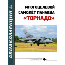 AKL-201206 AviaKollektsia N6 2012: Panavia Tornado Multirole Fighter Aircraft, Strike Aircraft magazine