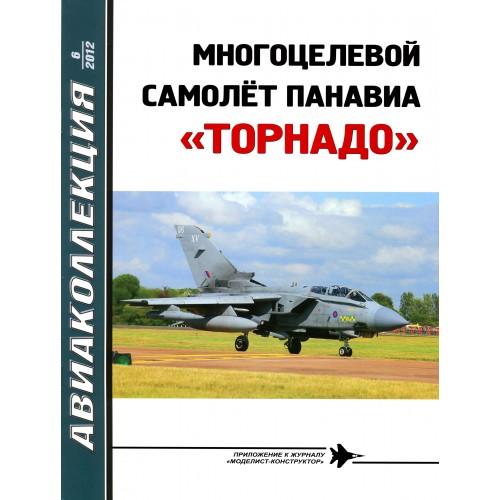 AKL-201206 AviaKollektsia N6 2012: Panavia Tornado Multirole Fighter Aircraft, Strike Aircraft magazine