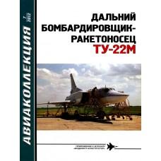 AKL-201207 AviaKollektsia N7 2012: Tupolev Tu-22M Backfire Soviet Supersonic Strategic and Maritime Strike Bomber magazine