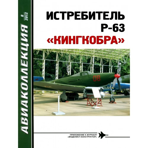 AKL-201208 AviaKollektsia N8 2012: Bell P-63 Kingcobra WW2-era United States Fighter Aircraft magazine