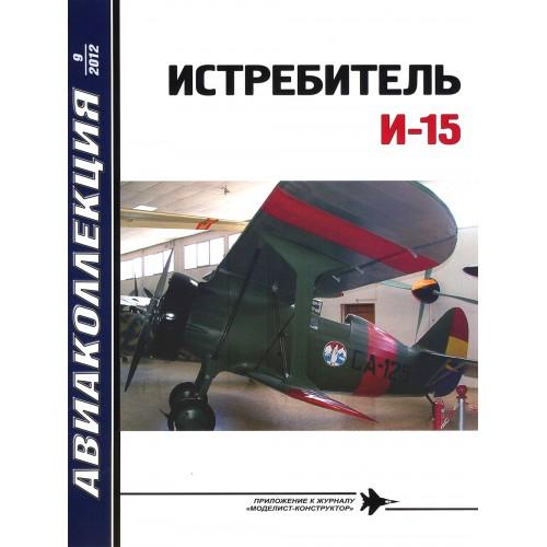 AKL-201209 AviaKollektsia N9 2012: Polikarpov I-15 Soviet Biplane Fighter Aircraft of the 1930s magazine