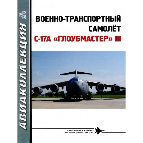 AKL-201210 AviaKollektsia N10 2012: Boeing C-17A Globemaster Large Military Transport Aircraft magazine