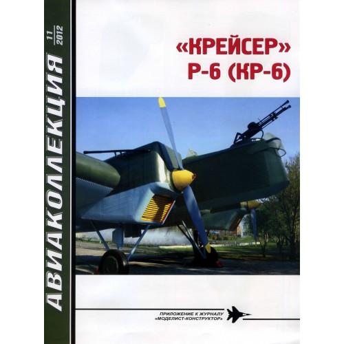 AKL-201211 AviaKollektsia N11 2012: Tupolev ANT-7 / R-6 (KR-6) Soviet Reconnaissance Aircraft and Escort Fighter Aircraft of the 1930s magazine