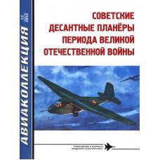 AKL-201212 AviaKollektsia N12 2012: Sovet WW2 Transport and Airborne Gliders magazine