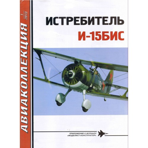 AKL-201301 AviaKollektsia N1 2013: Polikarpov I-15bis Soviet Biplane Fighter Aircraft of the 1930s magazine