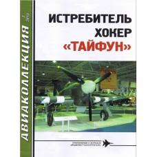 AKL-201302 AviaKollektsia N2 2013: Hawker Typhoon British WW2 Fighter-Bomber magazine