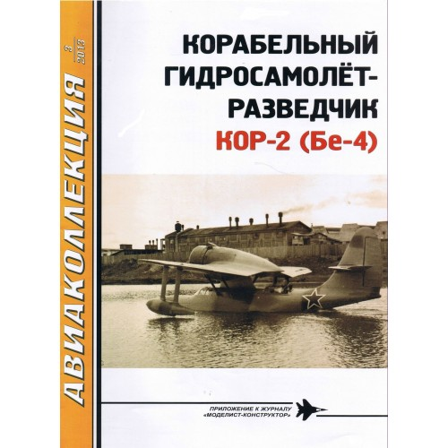 AKL-201303 AviaKollektsia N3 2013: Beriev KOR-2 (Be-4) Soviet WW2 Ship-Board Reconnaissance Flying Boat magazine