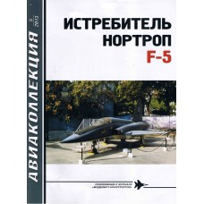 AKL-201305 AviaKollektsia N5 2013: Northrop F-5 Light Supersonic Jet Fighter Aircraft Family magazine