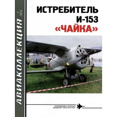 AKL-201401 AviaKollektsia N1 2014: Polikarpov I-153 Chaika Soviet WW2 Biplane Fighter magazine