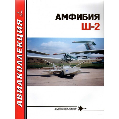 AKL-201403 AviaKollektsia N3 2014: Shavrov Sh-2 Soviet Multipurpose Amphibian Aircraft - Flying Boat of 1930-1940s magazine