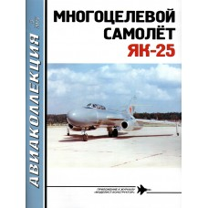AKL-201405 AviaKollektsia N5 2014: Yakovlev Yak-25 Flashlight-A / Mandrake Soviet Jet Interceptor Aircraft and Reconnaissance Aircraft magazine