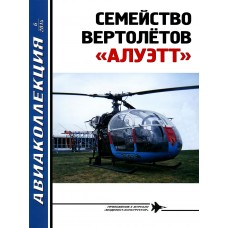 AKL-201406 AviaKollektsia N6 2014: Sud Aviation / Aerospatiale Alouette Light Utility Helicopters Family magazine