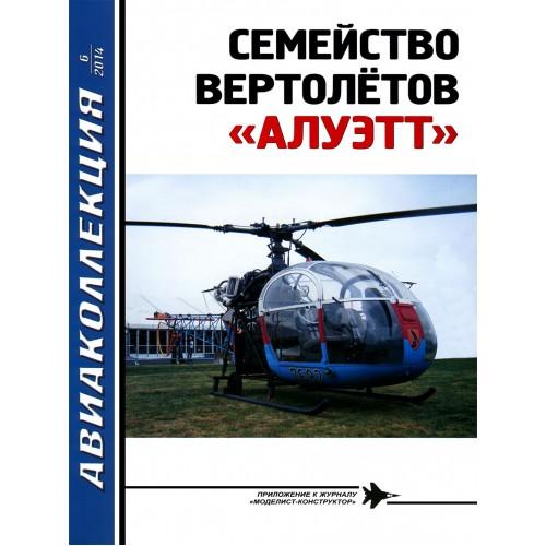 AKL-201406 AviaKollektsia N6 2014: Sud Aviation / Aerospatiale Alouette Light Utility Helicopters Family magazine