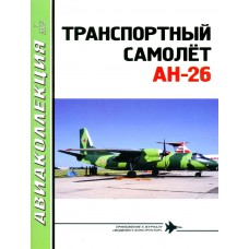 AKL-201407 AviaKollektsia N7 2014: Antonov An-26 Curl Soviet Turboprop Civilian and Military Transport Aircraft magazine