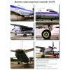 AKL-201407 AviaKollektsia N7 2014: Antonov An-26 Curl Soviet Turboprop Civilian and Military Transport Aircraft magazine