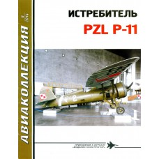 AKL-201408 AviaKollektsia N8 2014: PZL P-11 Polish WW2 Fighter Aircraft magazine