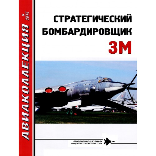 AKL-201409 AviaKollektsia N9 2014: Myasishchev 3M Bison Soviet Jet Strategic Bomber magazine