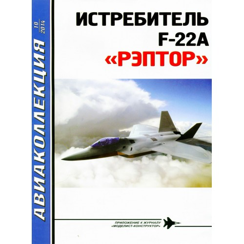 AKL-201410 AviaKollektsia N10 2014: Lockheed Martin F-22A Raptor Stealth Air Superiority Fifth Generation Fighter magazine