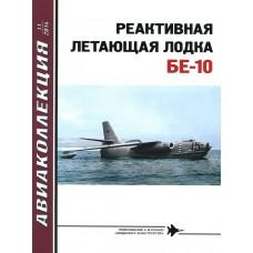 AKL-201411 AviaKollektsia N11 2014: Beriev Be-10 Soviet Jet Amphibious Aircraft magazine