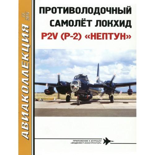 AKL-201412 AviaKollektsia 12 2014: Lockheed P-2 Neptune maritime patrol aircraft