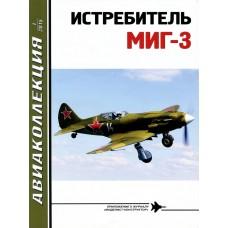 AKL-201501 AviaKollektsia 1 2015: Mikoyan MiG-3 fighter