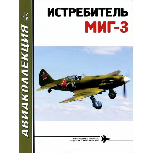 AKL-201501 AviaKollektsia 1 2015: Mikoyan MiG-3 fighter