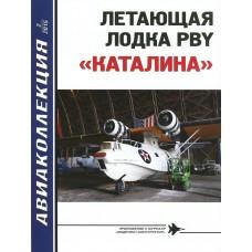 AKL-201502 AviaKollektsia 2 2015: Consolidated PBY Catalina