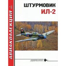 AKL-201503 AviaKollektsia 3 2015: Ilyushin Il-2 Sturmovik part 1