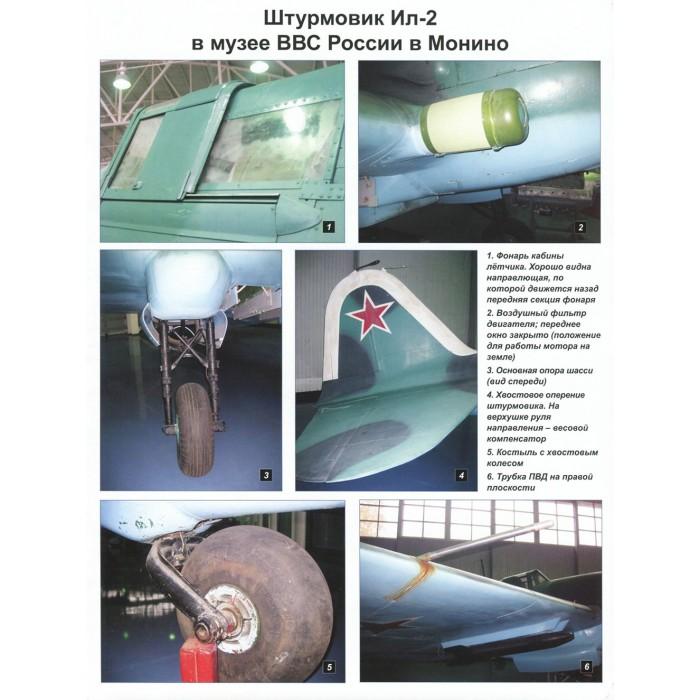 AKL-201503 AviaKollektsia 3 2015: Ilyushin Il-2 Sturmovik