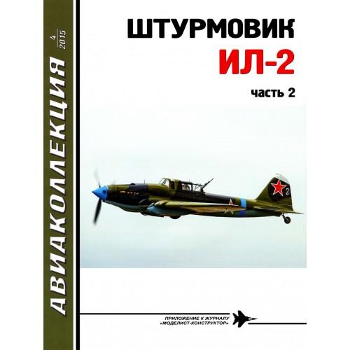 AKL-201504 AviaKollektsia 4 2015: Ilyushin Il-2 Sturmovik part 2