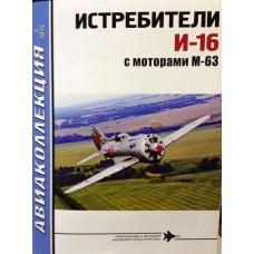 AKL-201505 AviaKollektsia 5 2015: Polikarpov I-16 Fighters (with M-63 engine)