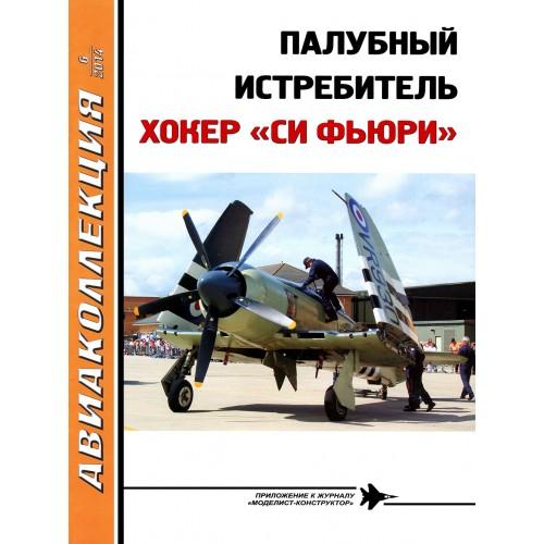 AKL-201506 AviaKollektsia 6 2015: Hawker Sea Fury British Naval Fighter-Bomber