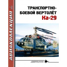 AKL-201507 AviaKollektsia 7 2015: Kamov Ka-29 transport and combat helicopter