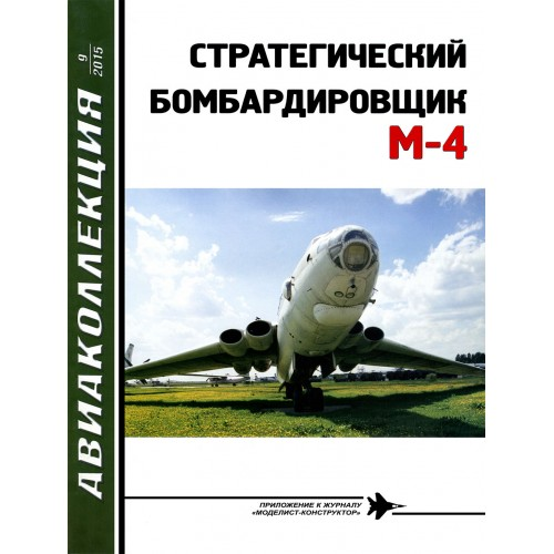 AKL-201509 AviaKollektsia 9 2015: M-4 Soviet strategic bomber