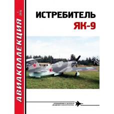 AKL-201601 AviaKollektsia 1 2016: Yakovlev Yak-9 Soviet WW2 fighter