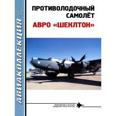 AKL-201602 AviaKollektsia 2 2016: Avro Shackleton British Long-Range Maritime Patrol and Anti-Submarine Aircraft