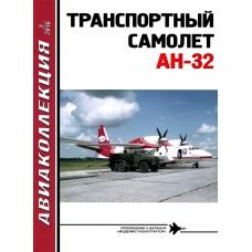 AKL-201603 AviaKollektsia 3 2016: Antonov An-32 Cline Twin-Engined Turboprop Military Transport Aircraft