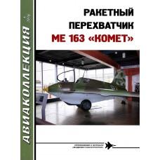 AKL-201604 AviaKollektsia 4 2016: Messerschmitt Me-163 Komet German WW2 Rocket Fighter-Interceptor Aircraft